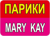 Парики, Mary Kay